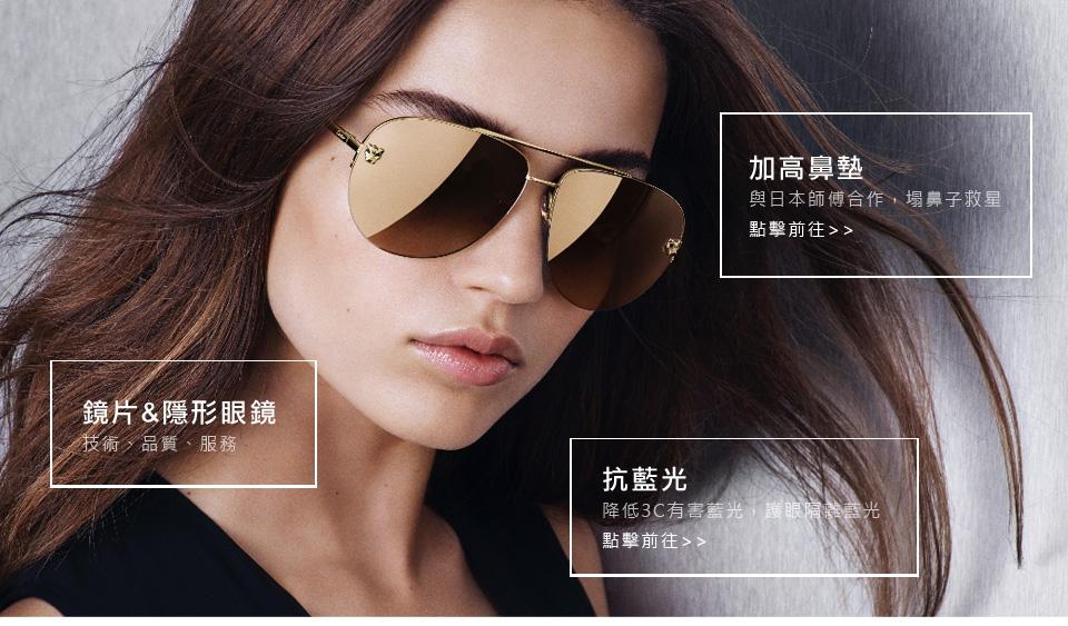 眼鏡品牌-太陽眼鏡