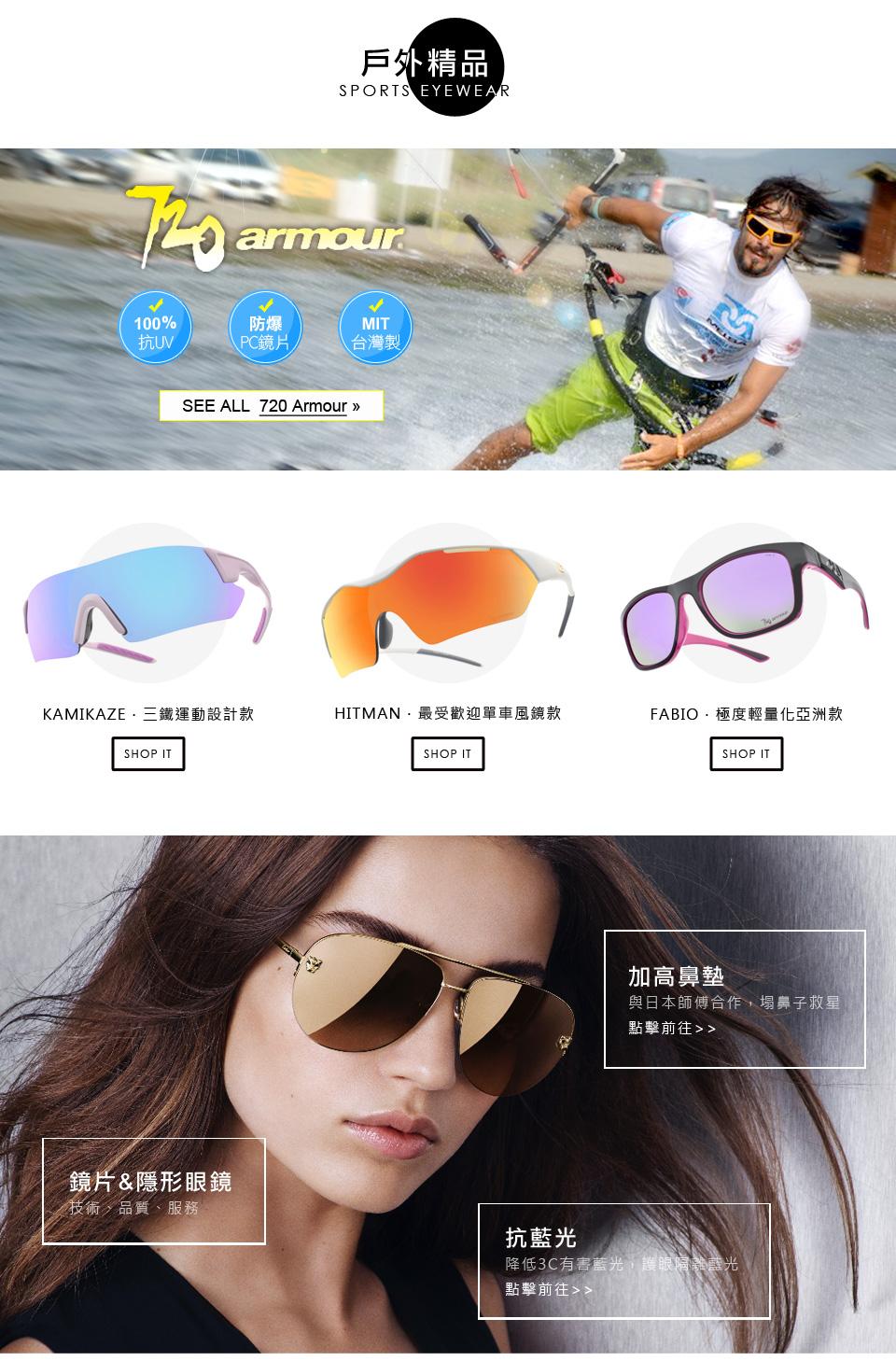 720運動眼鏡-720運動太陽眼鏡